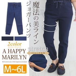 M〜 大きいサイズ レディース パンツ 魔法の美ライン ジョガーパンツ ストレッチ ボトムス 秋 30代 40代 ファッション|marilyn
