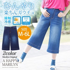 大きいサイズ レディース パンツ デニム ガウチョ 膝下丈 UVカット/接触冷感/吸汗速乾 ボトムス 体型カバー 夏 30代40代50代 ファッション mo|marilyn