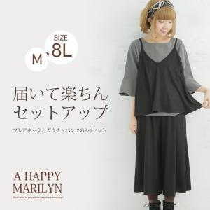 30代40代50代 レディース ファッション セットアップ フレアキャミソール&ガウチョパンツ 同色 上下セット 大きいサイズ|marilyn