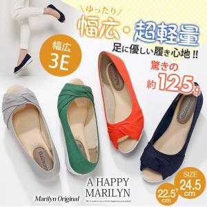 大きいサイズ レディース パンプス オープントゥ 幅広 超軽量 クロスデザイン 靴 シューズ 夏 30代40代50代 ファッション mo|marilyn