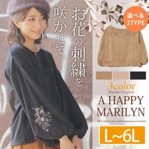 大きいサイズ レディース トップス 胸・袖刺繍 2type カットスエード素材 Vネック 長袖 秋 冬 30代40代50代|marilyn
