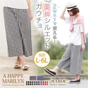 大きいサイズ レディース パンツ ワイド ガウチョ 2way シャンブレー/ギンガムチェック ウエストゴム ボトムス 体型カバー 夏 30代 40代 50代 ファッション mo|marilyn