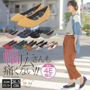 大きいサイズ レディース 靴 アーモンドトゥパンプス スウェード/ラメツイード 4E 幅広 痛くない 痛くならない 30代40代50代 レディースファッション mo SE|marilyn