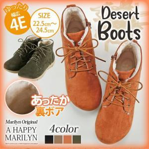 大きいサイズ レディース 靴 デザートブーツ 4E 幅広 筒広 スエード調 裏ボア ショート シューズ 30代 40代 50代 mo|marilyn