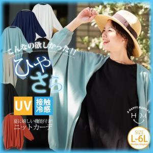 大きいサイズ レディース カーディガン 長袖 UVカット+接触冷感 ひやさら サマーニット アウター 体型カバー 夏服 30代 40代 50代 ファッション mo sa|marilyn