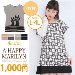 大きいサイズ レディース トップス 4type アニマル柄 半袖 チュニック 30代 40代 ファッション|marilyn