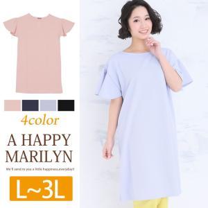 大きいサイズ レディース ワンピース 半袖 フレアスリーブ ワンピース ワンピ 30代 40代 50代 ファッション|marilyn