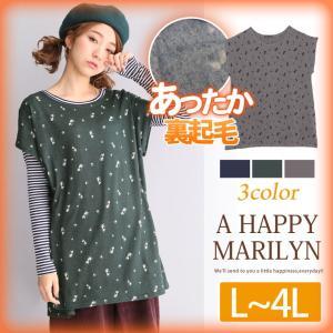 大きいサイズ レディース チュニック あったか 裏起毛 ネコプリント 半袖 トップス 体型カバー 秋 冬 30代 40代 ファッション|marilyn