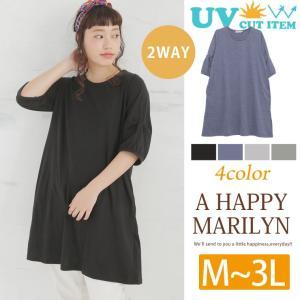 大きいサイズ レディース ワンピース UV加工 袖2way 七分袖 UV ワンピース ワンピ 30代 40代 50代 ファッション|marilyn