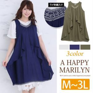 M〜 大きいサイズ レディース ワンピース ラメ刺繍入 ノースリーブ ドレープ ワンピ 30代 40代 ファッション|marilyn