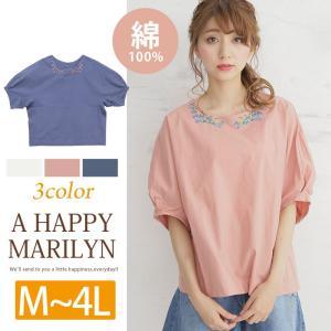 M〜 大きいサイズ レディース ブラウス フラワー刺繍 半袖 ボリューム パフスリーブ シャツ トップス 体型カバー 夏 30代 40代 ファッション|marilyn