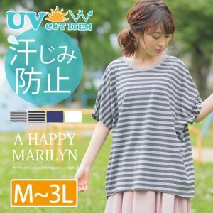 大きいサイズ レディース トップス 半袖 Tシャツ UV対策 汗じみ防止 uネック プルオーバー カットソー 体型カバー 夏 30代 40代 ファッション|marilyn