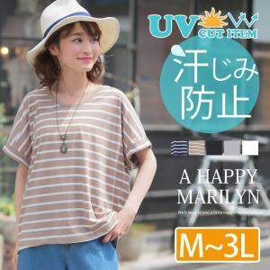 大きいサイズ レディース トップス UV&汗じみ防止 半袖 Tシャツ カットソー 無地/ボーダー プルオーバー 体型カバー 夏 30代 40代 ファッション|marilyn