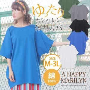 大きいサイズ レディース トップス 半袖 Tシャツ ドルマンスリーブ コットン 綿100% カットソー ゆったり 体型カバー 夏 30代 40代 ファッション|marilyn