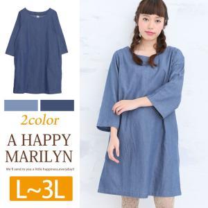 大きいサイズ レディース ワンピース デニム Iライン 七分袖 秋 30代 40代 ファッション|marilyn