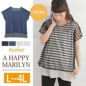 大きいサイズ レディース トップス 2type 半袖 チュニック 春 夏 30代 40代 50代 ファッション|marilyn