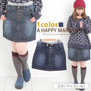 大きいサイズ レディース デニム スカート 膝丈 台形 タイト デニムスカート ウエストリブ ミニスカート カジュアル 春 30代 40代 ファッション|marilyn