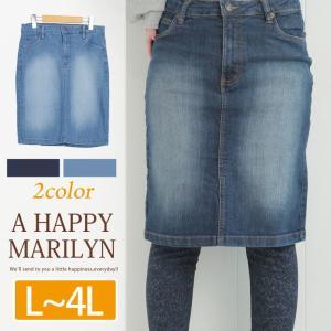 大きいサイズ レディース スカート デニム 膝丈 タイトスカート ストレッチが効いているから楽ちん 春 30代 40代 ファッション|marilyn