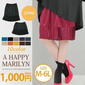 大きいサイズ レディース スカート ペチコート 裾プリーツ  ペチスカート 春 30代 40代 ファッション|marilyn