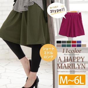 30代 40代 レディース ファッション キュロット フレアー キュロットスカート 短パン ショート 大きいサイズ 春 mo|marilyn