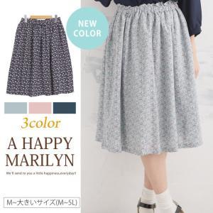 大きいサイズ レディース スカート 新色追加 ウエストゴム 花柄 ひざ下丈 ボトムス 春 30代 40代 ファッション|marilyn