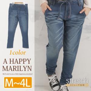 大きいサイズ レディース パンツ ストレッチ デニム サルエルパンツ サルエル ボトムス M L LL 3L 4L 11号 13号 15号 17号 秋 冬 30代 40代 ファッション|marilyn