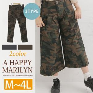 大きいサイズ レディース ワイド ボトムス 迷彩柄 スカート・パンツ・ガウチョパンツ カモフラージュ スカート 冬 30代 40代 ファッション|marilyn