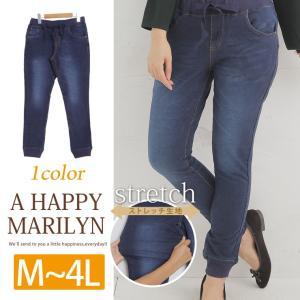 大きいサイズ レディース ジョガーパンツ ニットデニム ボトムス 秋 冬 30代 40代 ファッション|marilyn