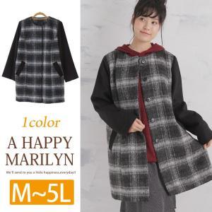 【取】大きいサイズ レディース コート 長袖 ノーカラー ウール混 シャギー素材 アウター 秋 冬 30代 40代 ファッション|marilyn