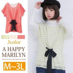 M〜 大きいサイズ レディース ブラウス 半袖 ウエストリボンデザイン Xライン トップス 春 夏 30代 40代 ファッション marilyn