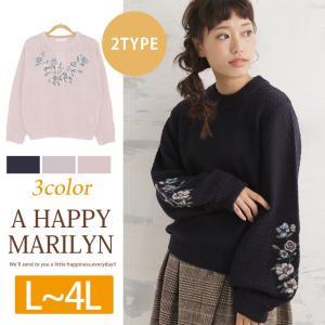 L〜 大きいサイズ レディース ニット セーター 長袖 バルーンスリーブ 2type 花柄刺繍 トップス