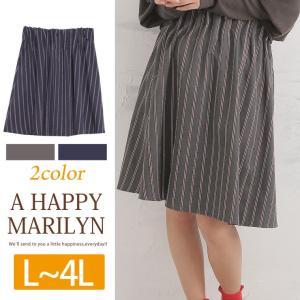 L〜 大きいサイズ レディース スカート フレア レジメンストライプ柄 ウエストタック 裏地付 ボトムス 春 30代 40代 ファッション|marilyn
