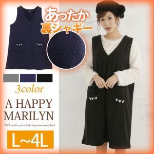 L〜 大きいサイズ レディース ワンピース ジャンパースカート あったか 裏シャギー Vネック ビジュー付 30代 40代 ファッション|marilyn