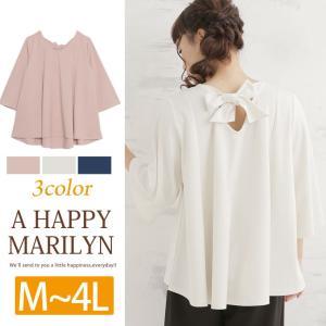 M〜 大きいサイズ レディース トップスポンチ素材 七分袖 バックリボン フレア プルオーバー 30代 40代 ファッション