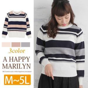 大きいサイズ レディース ニット ラメ糸 配色ボーダー柄編み 長袖 セーター トップス 30代 40代 50代 ファッション|marilyn