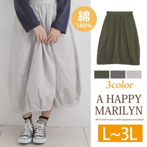 L〜 大きいサイズ レディース スカート コットン100% ウエストゴム 裏地あり バルーンスカート ボトムス 春 30代 40代 ファッション|marilyn