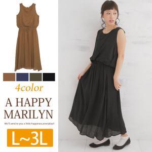 大きいサイズ レディース ワンピース スラブローン素材 ノースリーブ マキシワンピース マキシ丈ワンピース マキシワンピ 30代 40代 ファッション|marilyn