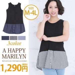 M〜 大きいサイズ レディース トップス 裾シャツレイヤード タンクトップ インナー タンク 春 夏 30代 40代 ファッション|marilyn