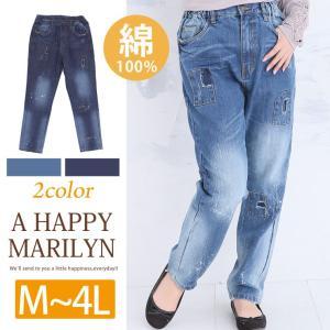 【取】M〜 大きいサイズ レディース パンツ コットン100% ウエストサイドゴム クラッシュペイント加工 サルエルパンツ ボトムス 春 30代 40代 ファッション marilyn
