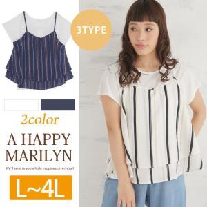 大きいサイズ レディース アンサンブル 3柄 オーバーキャミソール+半袖フレンチスリーブTシャツ 春 夏 30代 40代 ファッション|marilyn
