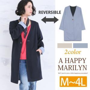 M〜 大きいサイズ レディース コート リバーシブル ノーカラー 長袖 秋アウター ライトアウター 30代 40代 ファッション|marilyn