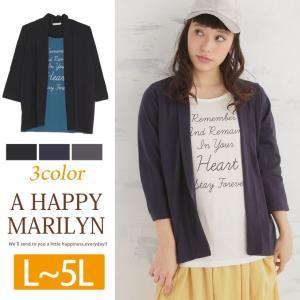 大きいサイズ レディーストップス カーディガンフェイクレイヤード 七分袖 カットソー トップス 秋 30代 40代 ファッション marilyn