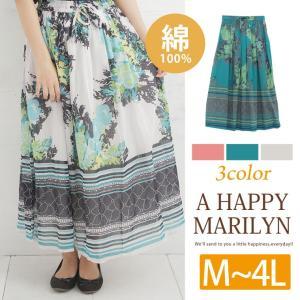 大きいサイズ レディース スカート コットン100% ウエストゴム+紐 花柄 ロングスカート ボトムス 春 30代 40代 ファッション marilyn