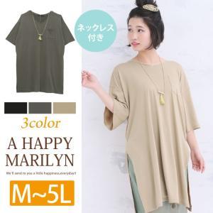 大きいサイズ レディース ワンピース ネックレス付 深スリット Vネック 半袖 ワンピ 30代 40代 ファッション|marilyn