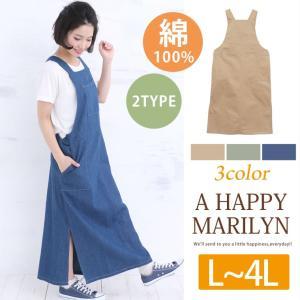 L〜 大きいサイズ レディース ワンピース デニムツイル コットン100% ロング丈ジャンパースカート ジャンパースカート 30代 40代 ファッション|marilyn