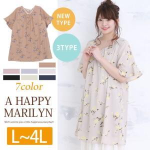 大きいサイズ レディース ワンピース 無地・花柄 3type 五分袖 袖口フリル 春 夏 30代 40代 ファッション|marilyn