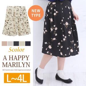L〜 大きいサイズ レディース スカート 花柄 ひざ下丈 タック入 裏地あり ボトムス 春 夏 30代 40代 ファッション|marilyn