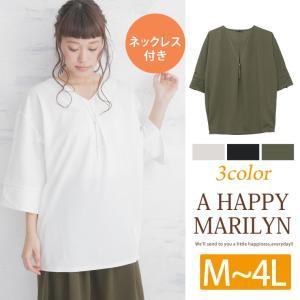 M〜 大きいサイズ レディース トップス 七分袖 コクーンチュニック Vネック ネックレス付 春 夏 30代 40代 ファッション marilyn
