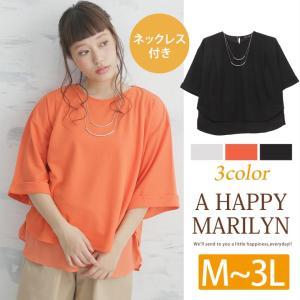M〜 大きいサイズ レディース トップス ブラウス 六分袖 レイヤード ネックレス付 春 30代 40代 ファッション marilyn