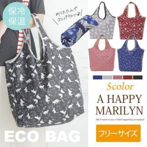 【取】フリーサイズ〜 レディース バッグ 保冷保温 コンパクト エコバッグ バッグ レジカゴバック ショッピングバッグ|marilyn